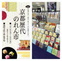 仙台藤崎「第44回 京都歴代のれん市」に出店します☆