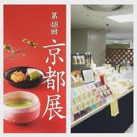 大分トキハ「第48回 京都展」に出店します