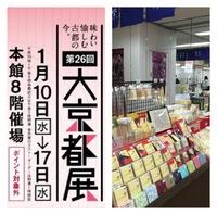 博多大丸「第26回 大京都展」に出店します