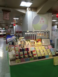 新宿伊勢丹「第50回 京都歴代のれん市」に出店します