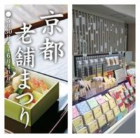 札幌丸井今井「第42回 京都老舗まつり」に出店します☆