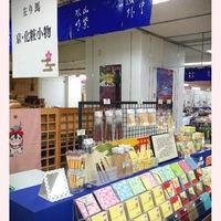 博多大丸「第27回 大京都展」に出店します☆