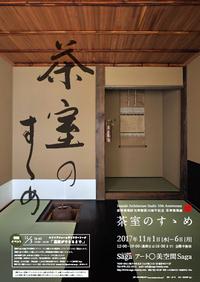 「茶室のすゝめ」茶室建築展-  岩崎建築研究室10周年