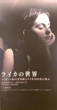 ハービー・山口さん個展梅田阪急