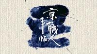 KBS京都「京職人手帖」