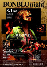 8.1Mojo SAM in 本町・大阪