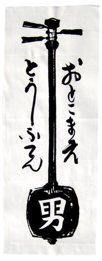 男前豆腐店オリジナル手ぬぐい発売開始!