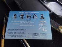 作品製作のルール-四国大学卒業制作展-