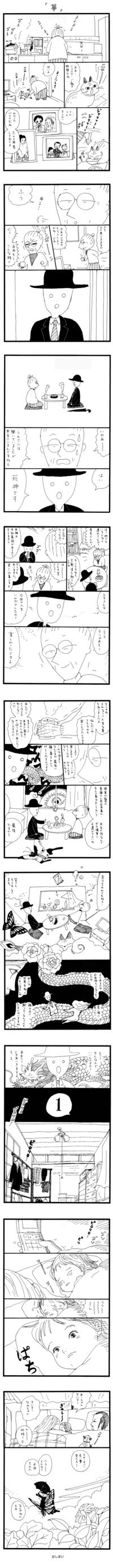 年末フィクション『夢』