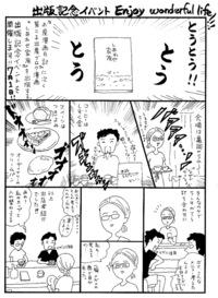 7/1出版記念イベント『Enjoy wonderful life !!!!!!!!!!』
