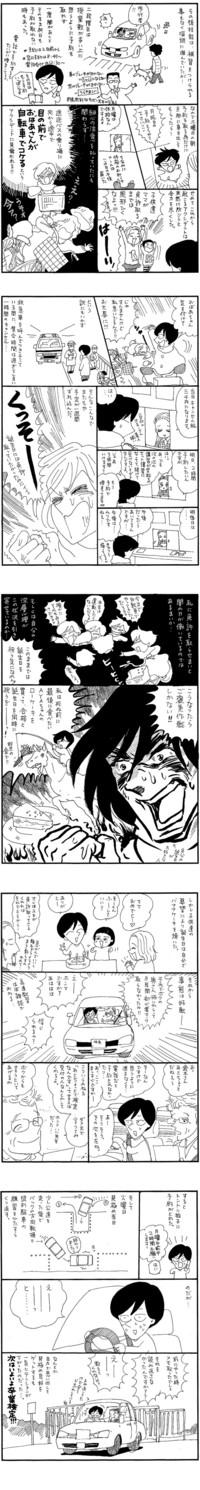 第八話:oh! アクシデンツ!!!!!