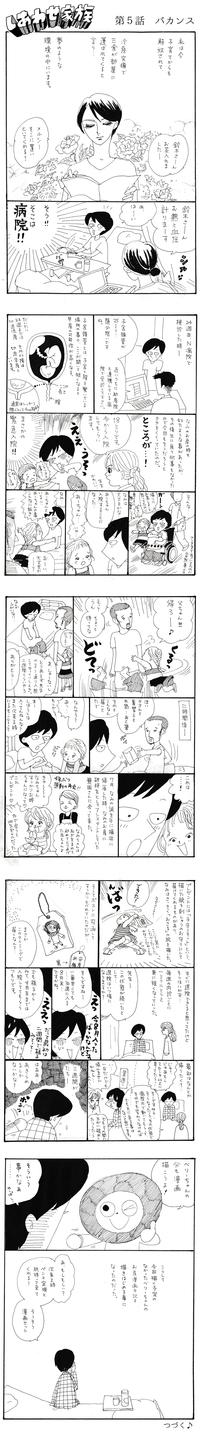 しあわせ家族〜第五話バカンス