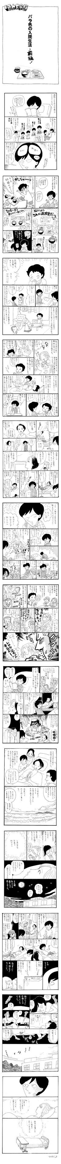 しあわせ家族第六話〜バラ色の入院生活・前編