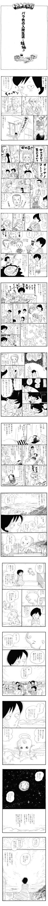 しあわせ家族第七話〜バラ色の入院生活・後編!