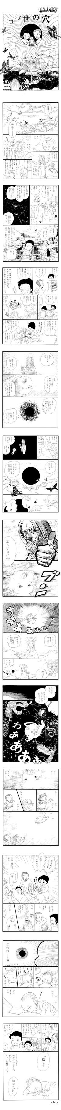 しあわせ家族第九話〜コノ世の穴