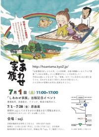 『しあわせ家族』出版決定!7/1!!!