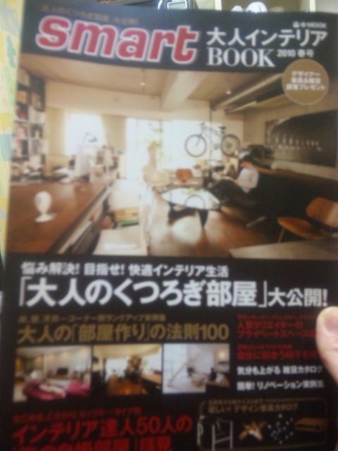 Smart 大人インテリアBook
