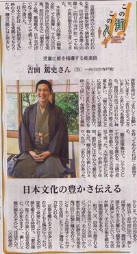 6月19日京都新聞洛西版の朝刊