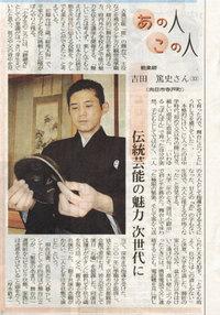 京都新聞(2007年6月21日)