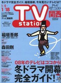 『TVstation』京のオトコマエ