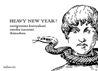 2013年  本年も何卒、よろしくお願い致します。