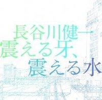 長谷川健一「震える牙、震える水」祝!本日、全国発売!
