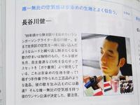 5/29・長谷川健一ワンマンライブ!