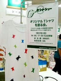 東急ハンズ阿倍野キューズモール店、TシャツWSの様子