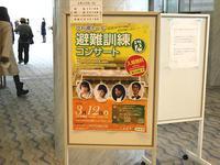 万が一のために (大津・びわ湖ホール避難訓練コンサート)
