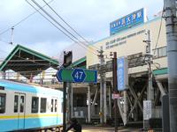日曜日の浜大津駅 (浜大津駅)