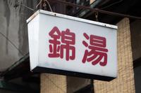 ジャズの流れる京の銭湯 (堺町錦小路・錦湯)