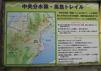 三国岳登山と、広河原能見の桜