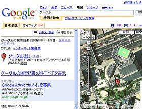 「グーグル」では「飯はタダ」 ダーツ、ビリヤードもある【京都系ベンチャー・パシオ】