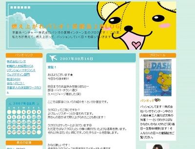インターンシップ報告ブログ2007@京都系・パシオ