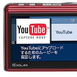 """""""YouTube撮影モード""""搭載の新「EXILIM」"""