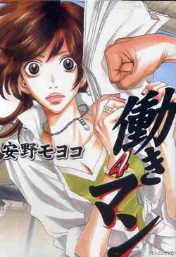 働きマン(4) 安野モヨコ