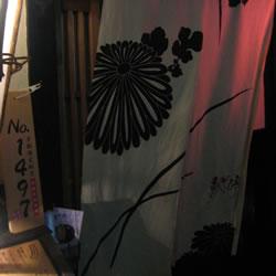 まんざら亭木屋町店