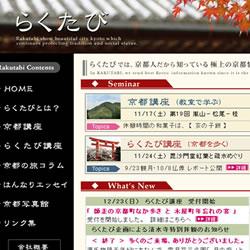 「通な京都」の仕掛け人 ~らくたび若村さん~