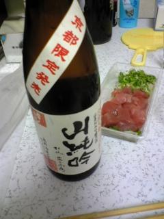 津之喜さんで買いました。石川県鹿野酒造。
