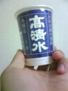 秋田、高清水