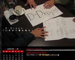 D-Drops「いまは下積み時代」