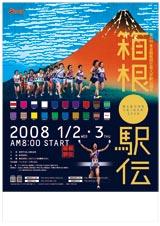 箱根駅伝2008総括