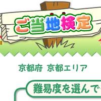 京都・ご当地検定【こみっちゃお】