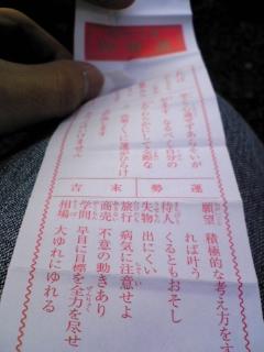 熊野若王子神社おみくじ
