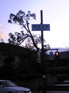 南禅寺、前まで・・・