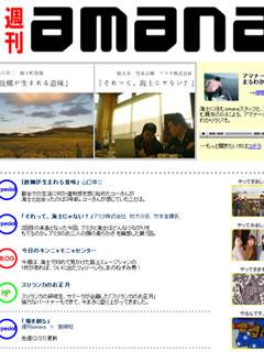 週刊amanaリニューアル。海士町。島根県