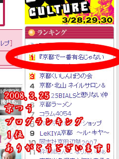 京都で一番もの知りぶっているブログが久々1位です。ありがとうございます。