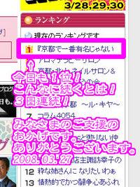 連続3日!ブログランキング1位!