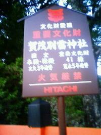重要文化財、上賀茂神社。
