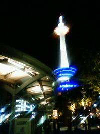 ただいま京都タワー。